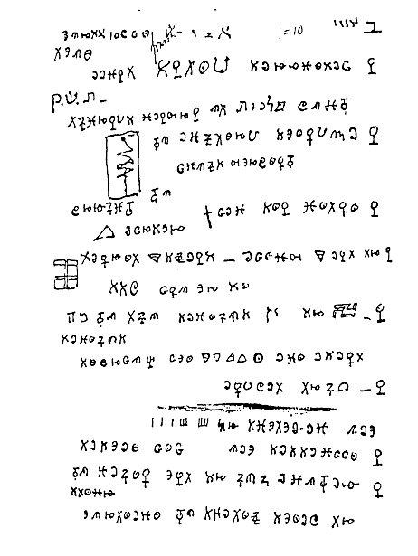 Manuscrito cifrado de Mathers, página 13. Foto: Wikipedia.